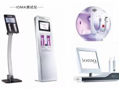 ioma艾欧码|科技与护肤的融合,美丽由内而外