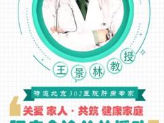 肝病医院-长春中山医院-肝病科