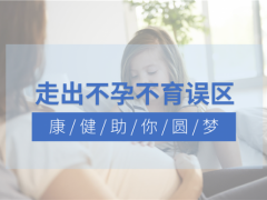 康健试管专家李薇:准备做试管婴儿前的三个最好准备!