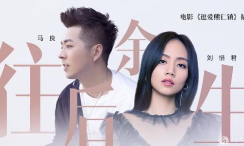 《逗爱熊仁镇》曝MV《往后余生》 演绎新式爱情观