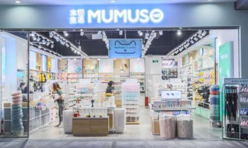 MUMUSO木槿生活紧随新零售新趋势,线上线下无界融合