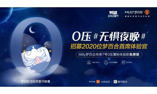 招募2020位首席体验官, 梦百合携小米与春雨医生共同开启全民试睡节第四季品牌