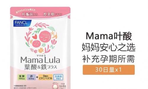 FANCL HealthScience叶酸营养片:女性为孕妈开发的女王节礼物