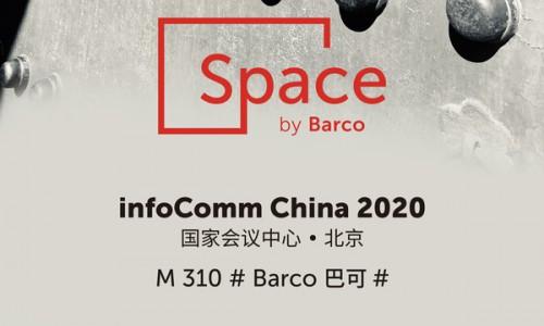 走进Barco Space 尽览百年璀璨