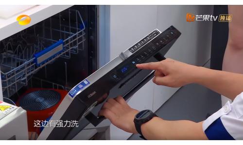 老板强力洗洗碗机W735,帮助《中餐厅》解决中式烹饪洗净难题!