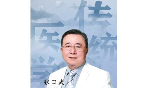 张日武:中医智慧博大精深 希望通过中医手段征服新冠病毒