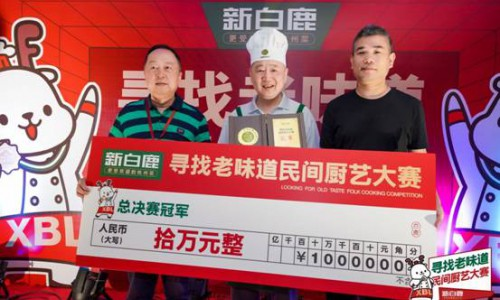 10万元征集一道杭州菜 杭州人的老朋友新白鹿寻找老味道民间厨艺大赛看点多
